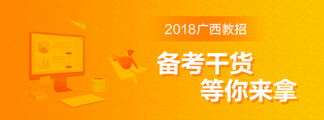 2018广西教招
