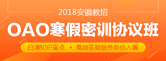 2018安徽教招