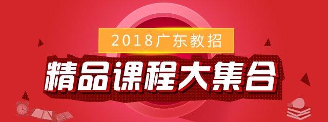 2018广东教招